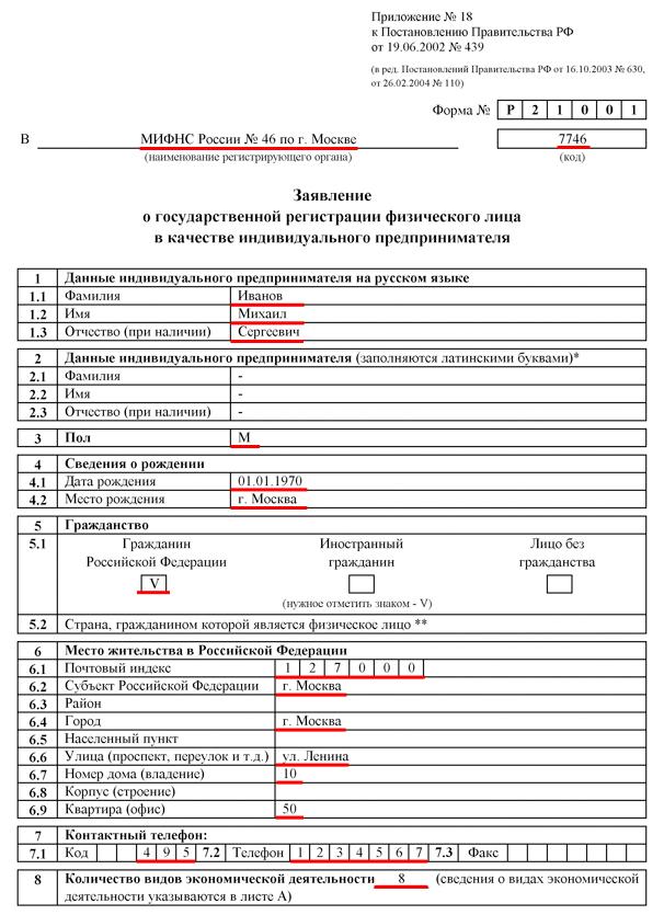 заявление о регистрации в качестве ип