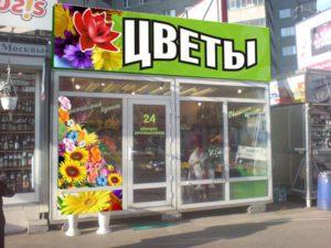 начало цветочного бизнеса