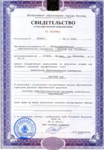 лицензия на частный детсад