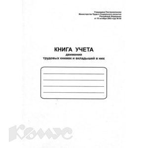 Инструкция О Ведении Трудовых Книжек В Украине
