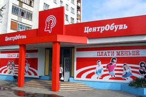 Франшиза ЦентрОбувь в России