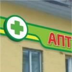 Порядок открытия собственной аптеки
