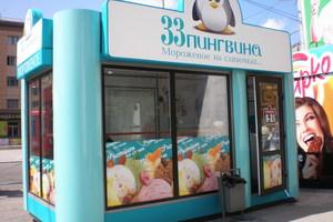 Франшиза мороженого 33 пингвина