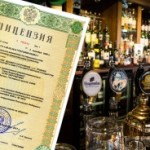 Получаем лицензию на продажу алкогольных напитков