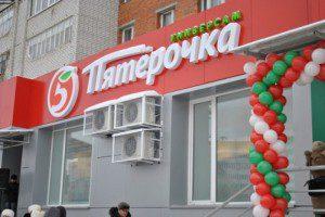 Как открыть магазин продуктов Пятерочка по франшизе?