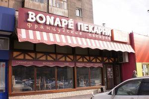 Открытие пекарни Bonape по франшизе