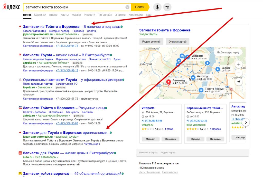 """Выдача в Яндексе по запросу """"запчасти тойота воронеж"""""""