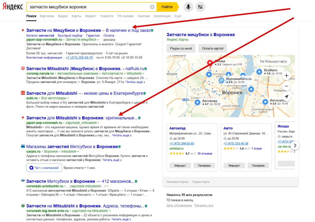 """Выдача в Яндексе по запросу """"запчасти мицубиси воронеж"""""""