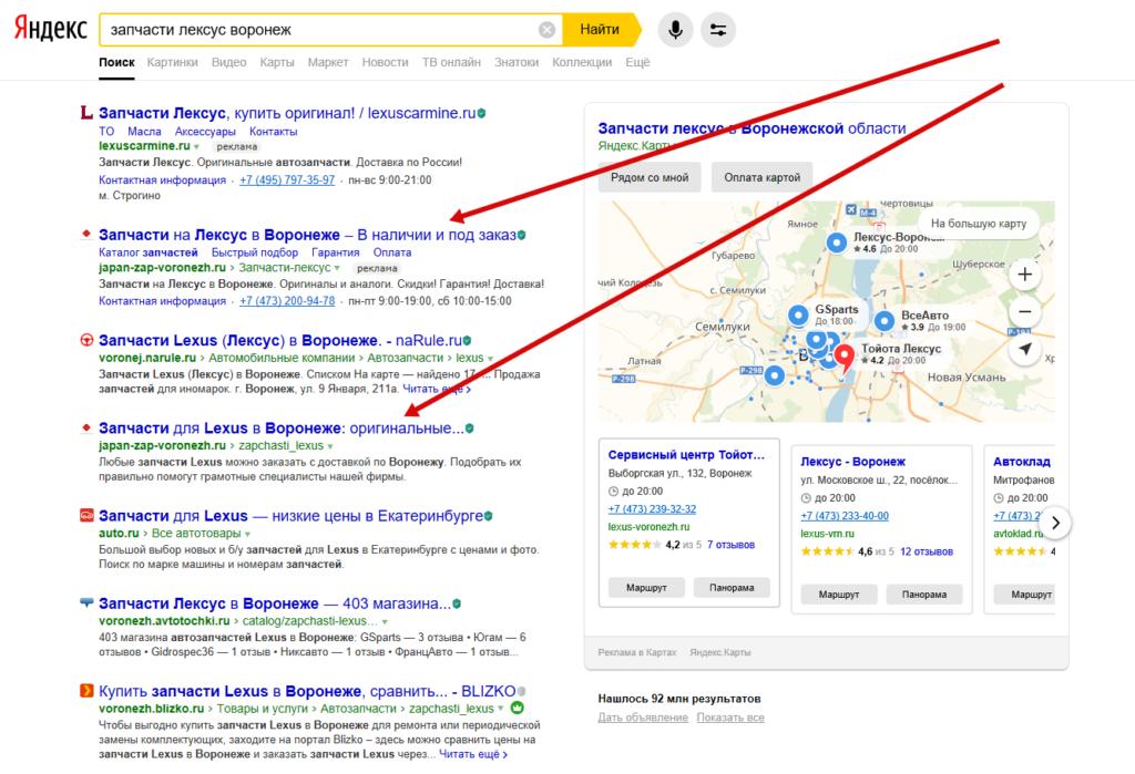 "Выдача в Яндексе по запросу ""запчасти лексус воронеж"""